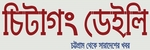 Chittagong Daily