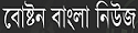Bostonbangla News